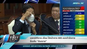 แพทย์ศิริราช เตือน ใส่หน้ากาก N95 ออกกำลังกาย ยิ่งเพิ่มอันตราย!
