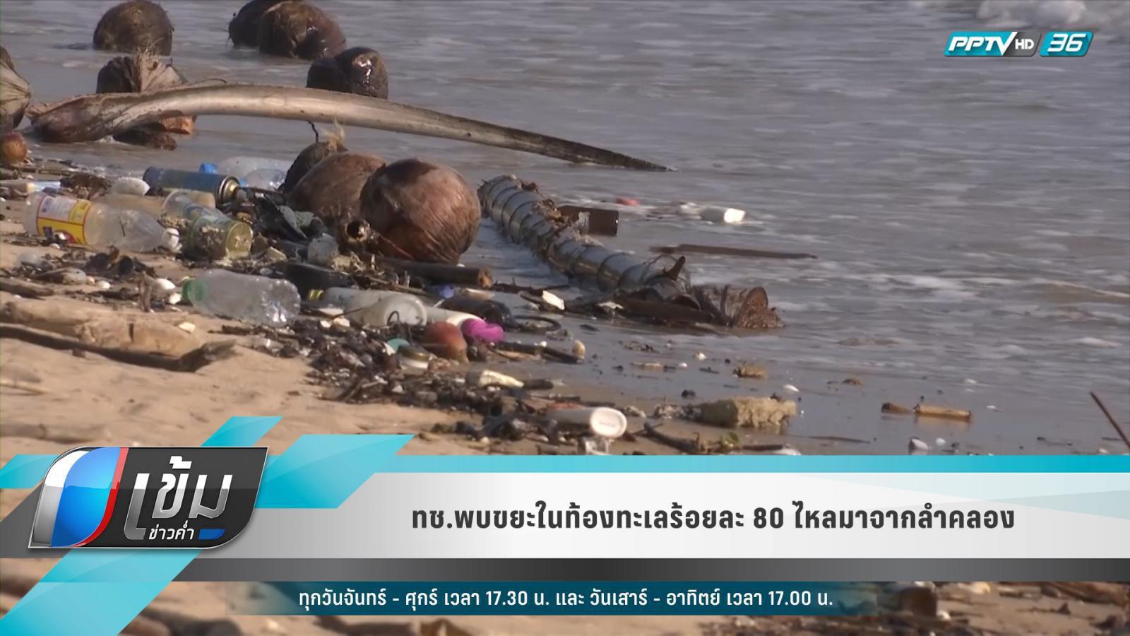 พบขยะในทะเล ร้อยละ 80 ไหลมาจากลำคลอง