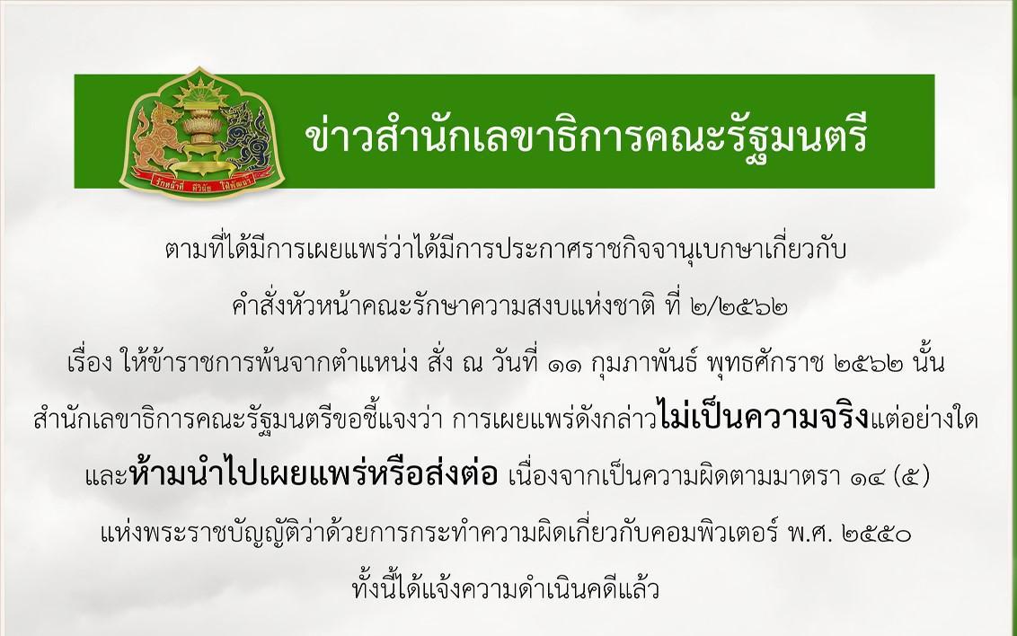 สำนักเลขาธิการคณะรัฐมนตรี เตือนห้ามเผยแพร่ราชกิจจาฯปลอม
