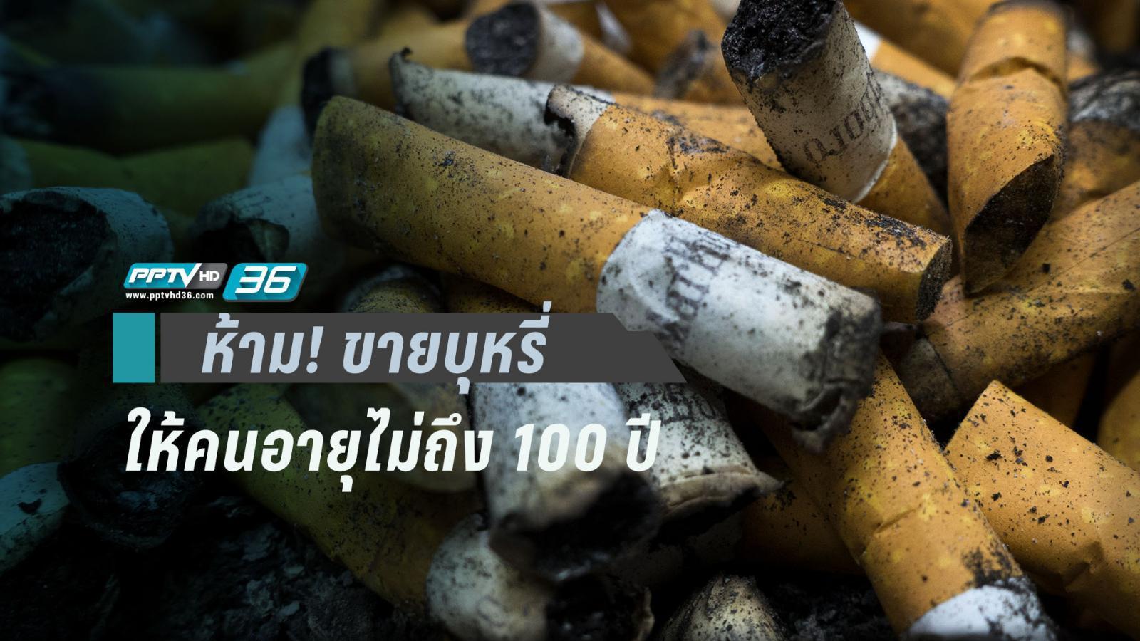 """อายุไม่ถึง 100 ปี ห้ามซื้อบุหรี่ใน """"ฮาวาย"""""""
