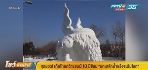 สุดยอด! เด็กไทยคว้าแชมป์ 10 ปีซ้อน แข่งแกะสลักน้ำแข็งนานาชาติ