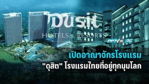 """เปิดอาณาจักรโรงแรม """"ดุสิต"""" โรงแรมไทยที่อยู่ทุกมุมโลก"""
