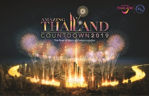 """21 ศิลปินดัง ร่วมคอนเสิร์ต """"ส่งท้ายปีเก่าต้อนรับปีใหม่ Amazing Thailand Countdown 2019"""""""