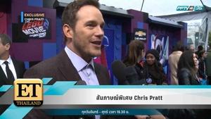 สัมภาษณ์พิเศษ Chris Pratt