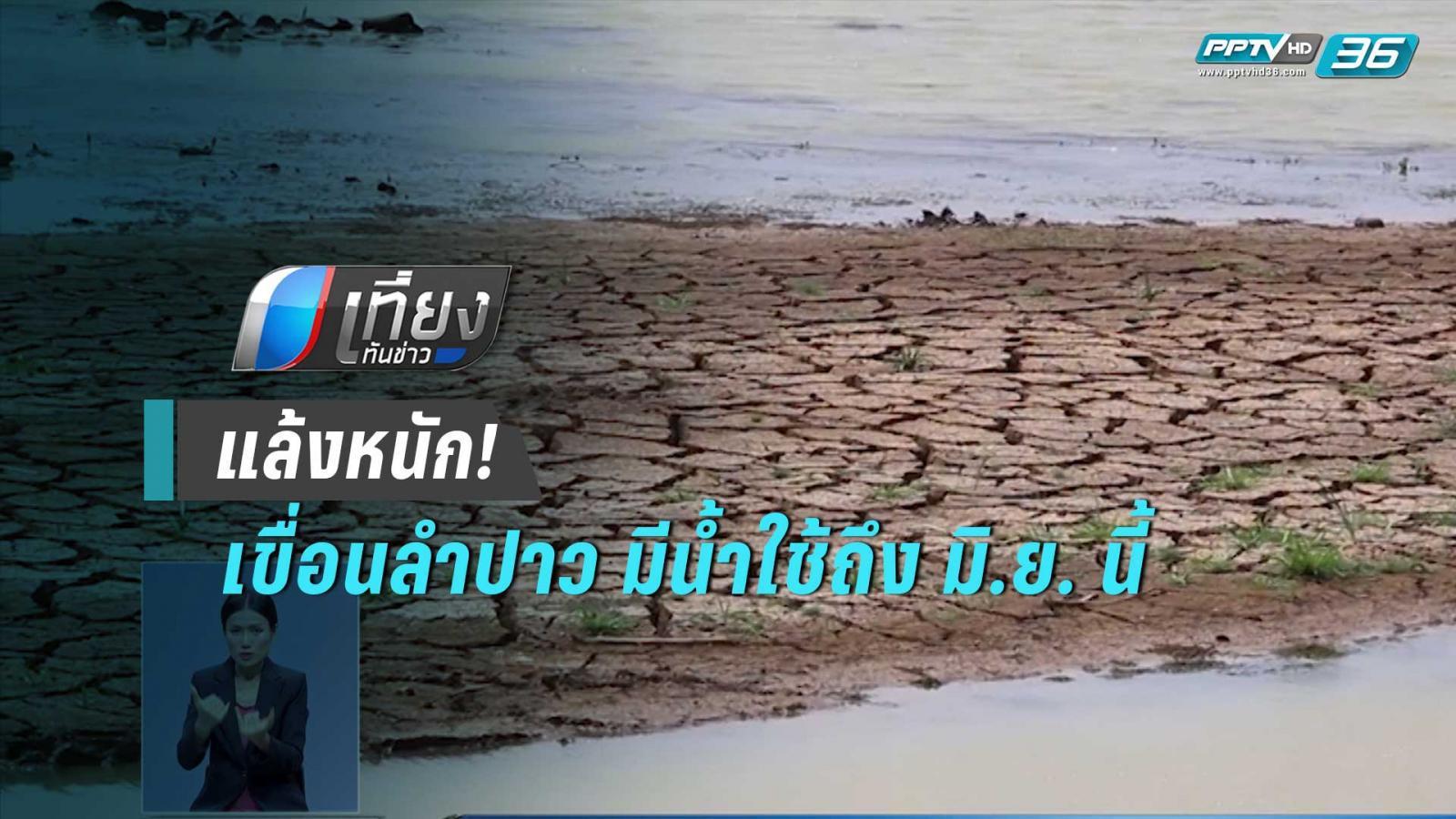 เขื่อนลำปาว ส่อวิกฤติ คาดมีน้ำใช้ถึงแค่เดือนมิถุนายนนี้