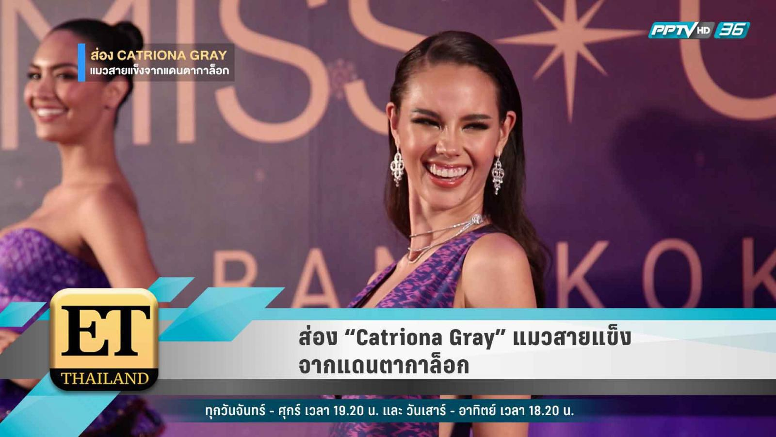 """ส่อง """"Catriona Gray"""" แมวสายแข็งจากแดนตากาล็อก"""