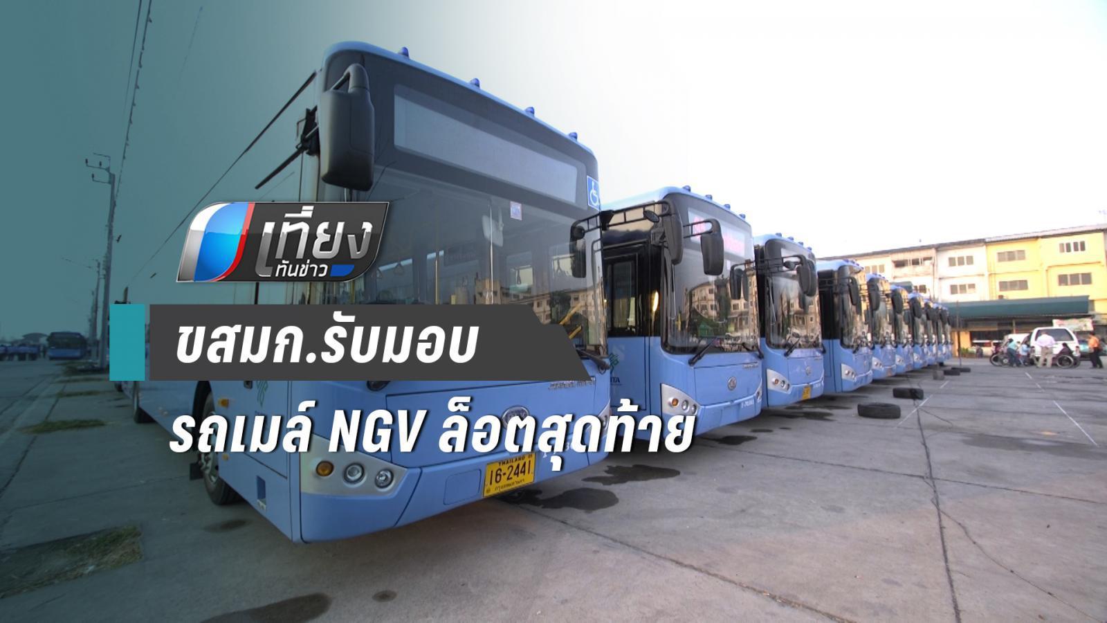 ขสมก.รับมอบรถเมล์ NGV ล็อตสุดท้าย ให้บริการปชช.13 มี.ค.นี้