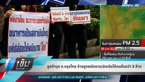 ลูกค้าบุก ธ.กรุงไทย อ้างถูกพนักงานเบิกเงินให้คนอื่นกว่า 8 ล้าน