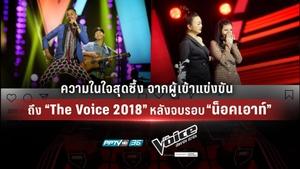 """ความในใจสุดซึ้ง จากผู้เข้าแข่งขันถึง """"The Voice 2018"""" หลังจบรอบ """"น็อคเอาท์"""""""
