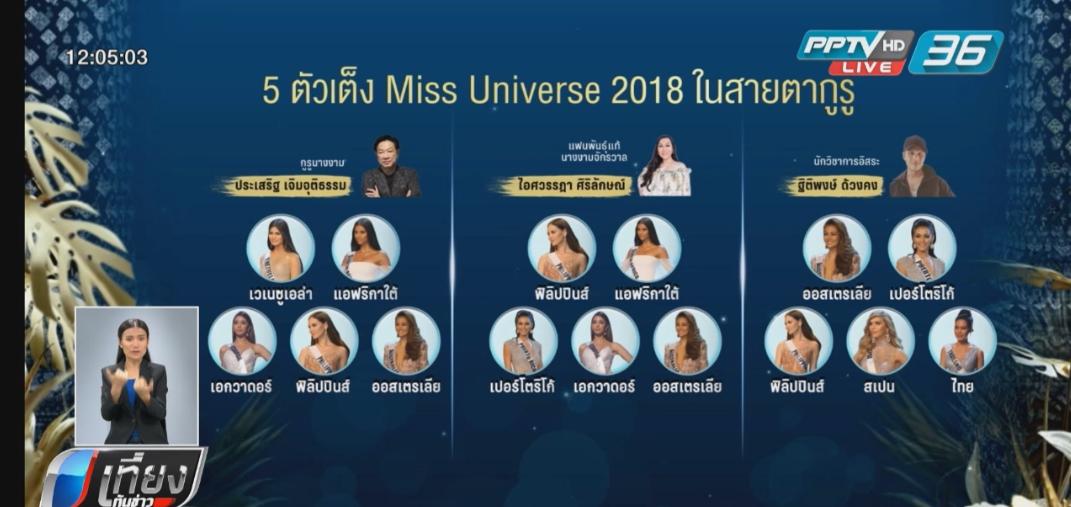 """เปิดโผ! 5 ตัวเต็ง """"Miss Universe 2018"""" ในสายตากูรู"""