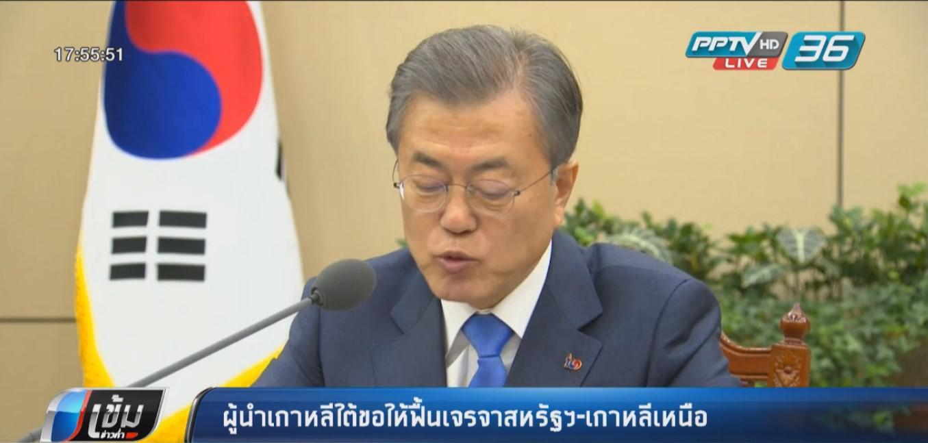 ผู้นำเกาหลีใต้ขอให้ฟื้นเจรจาสหรัฐฯ-เกาหลีเหนือ