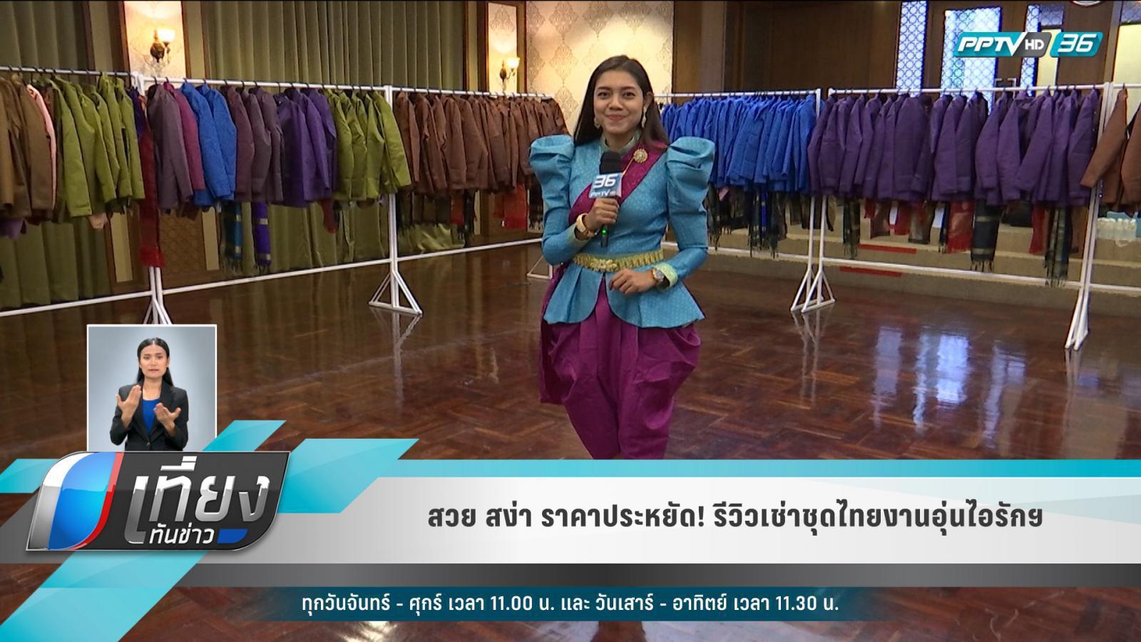 สวย สง่า ราคาประหยัด! รีวิวเช่าชุดไทยงานอุ่นไอรักฯ