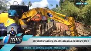 """เร่งซ่อมสะพานเชื่อมหมู่บ้าน อ.นาสาร หลังพายุ """"ปาบึก"""" ถล่มเสียหายหนัก"""