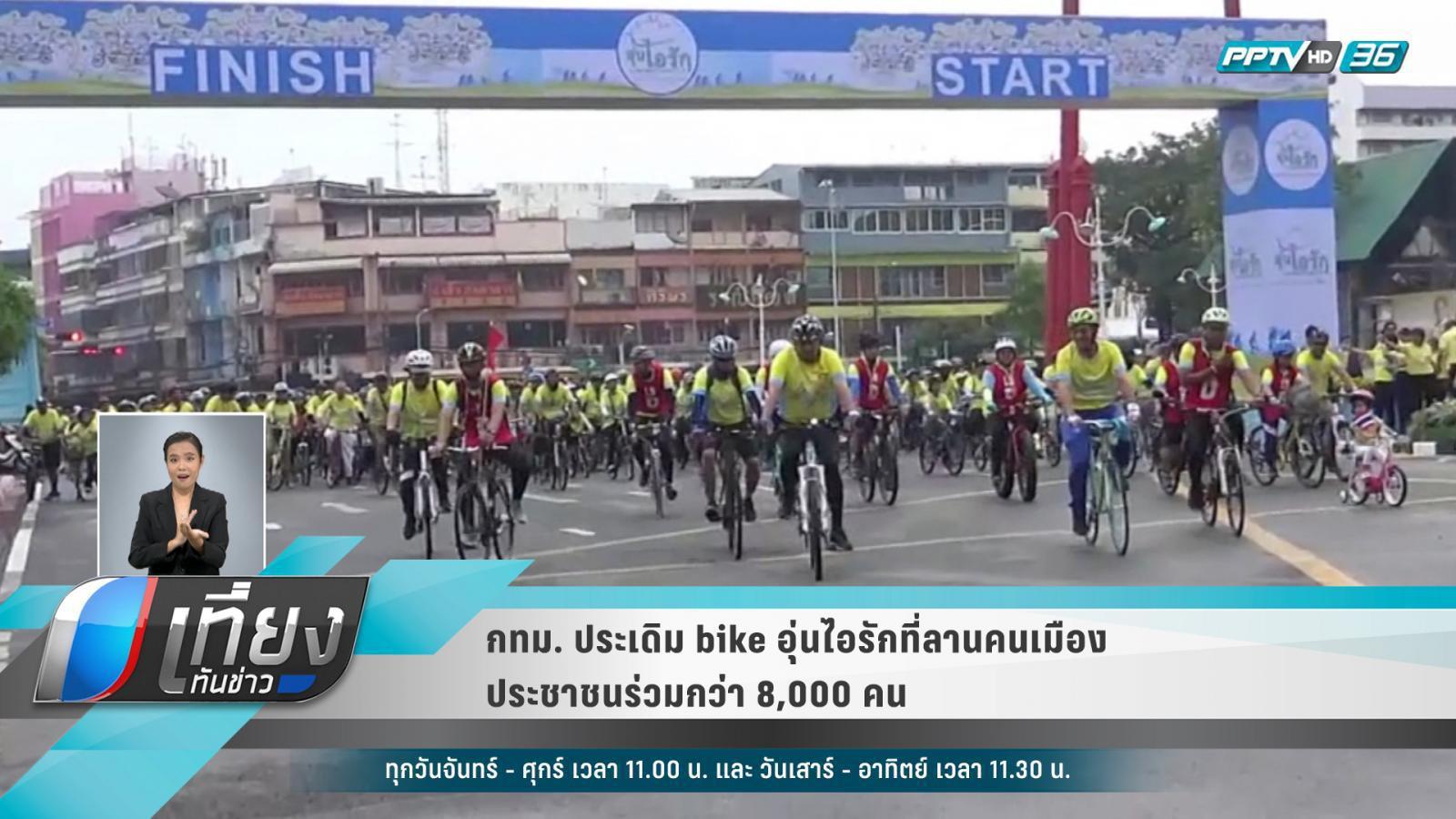 กทม. ประเดิม bike อุ่นไอรักที่ลานคนเมือง ประชาชนร่วมกว่า 8,000 คน