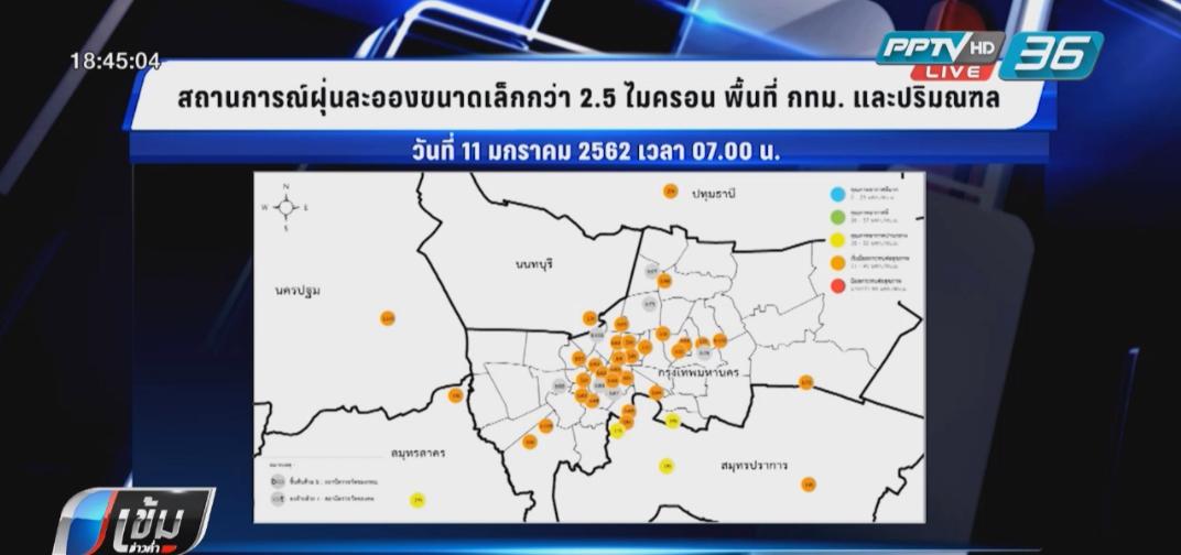 ฝุ่นพิษ PM2.5 เกินมาตรฐานฟุ้งทั่ว กทม.-ปริมณฑล