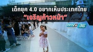 """เด็กอยากเห็นประเทศไทย """"เจริญก้าวหน้า"""""""