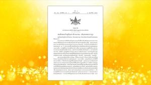 ประกาศสถาบันพระมหากษัตริย์ตามรัฐธรรมนูญ พระบรมราชวงศ์เป็นกลางทางการเมือง