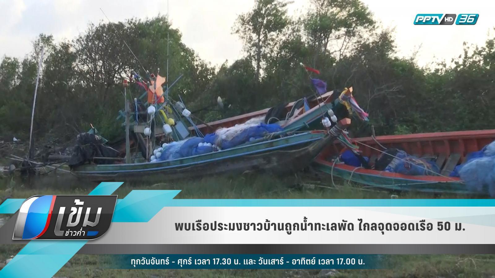 พบเรือประมงชาวบ้านถูกน้ำทะเลพัด ไกลจุดจอดเรือ 50 ม.