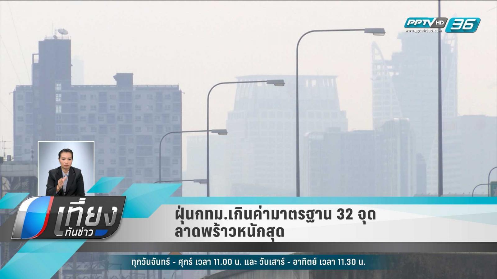 """""""ฝุ่น PM2.5"""" กทม.เกินค่ามาตรฐาน 32 จุด ถ.ลาดพร้าวหนักสุด"""