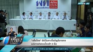 """""""เพื่อไทย"""" ยังไม่เคาะแคนดิเดทนายกฯ"""