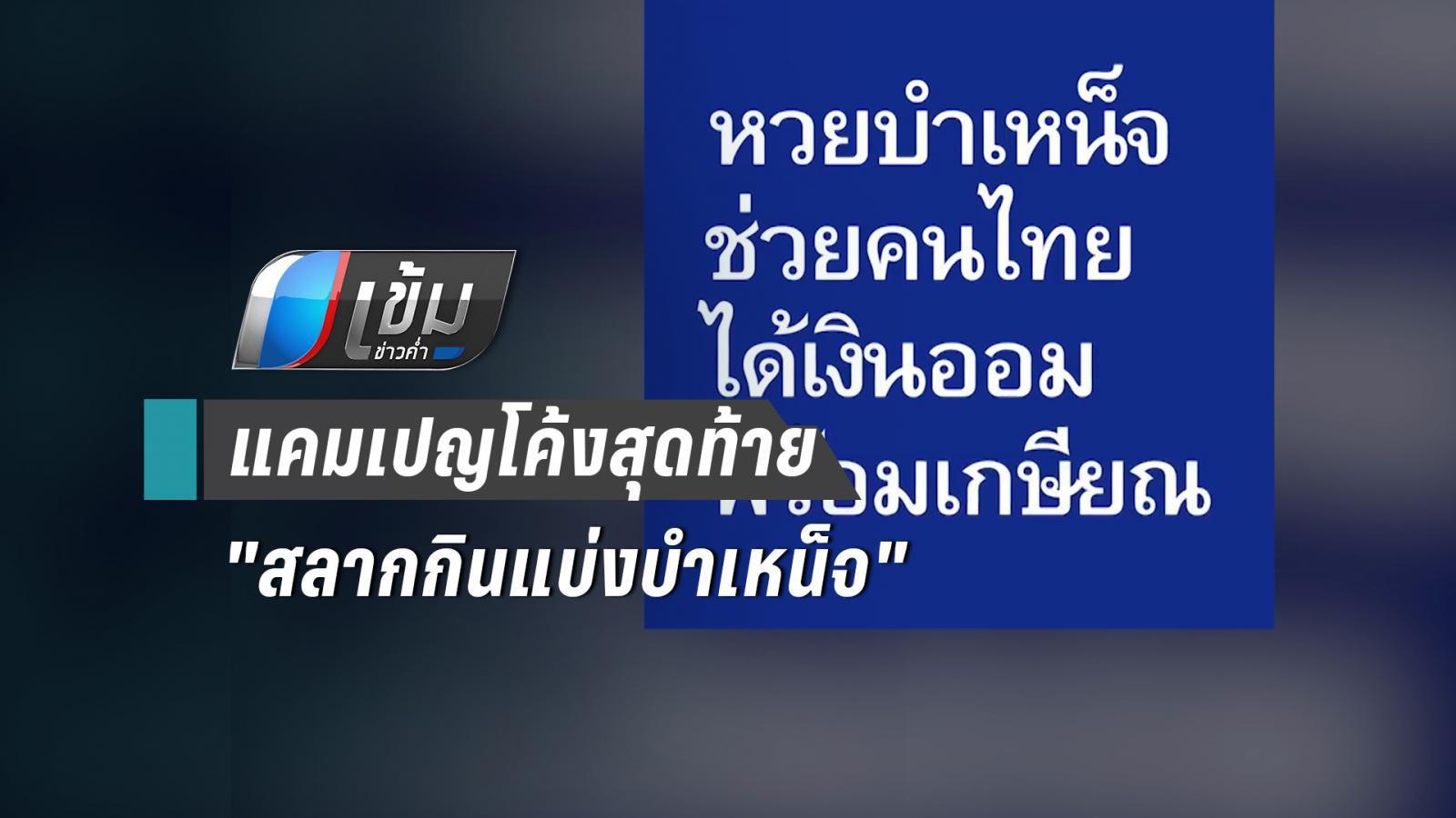 """เพื่อไทย """"เปิดนโยบายใหม่"""" สลากกินแบ่งมีเงินปันผลให้ผู้ซื้อ"""