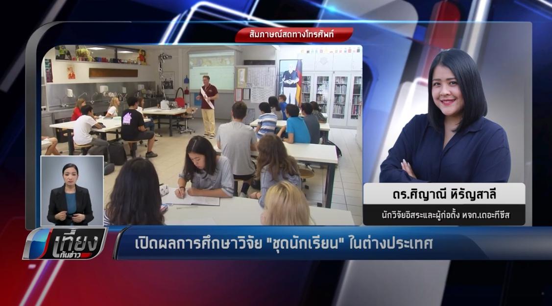 นักวิจัยไทย เผย รร.สหรัฐฯบางแห่ง พบเด็กใส่ชุดไปรเวท ถูกกลั่นแกล้งจริง