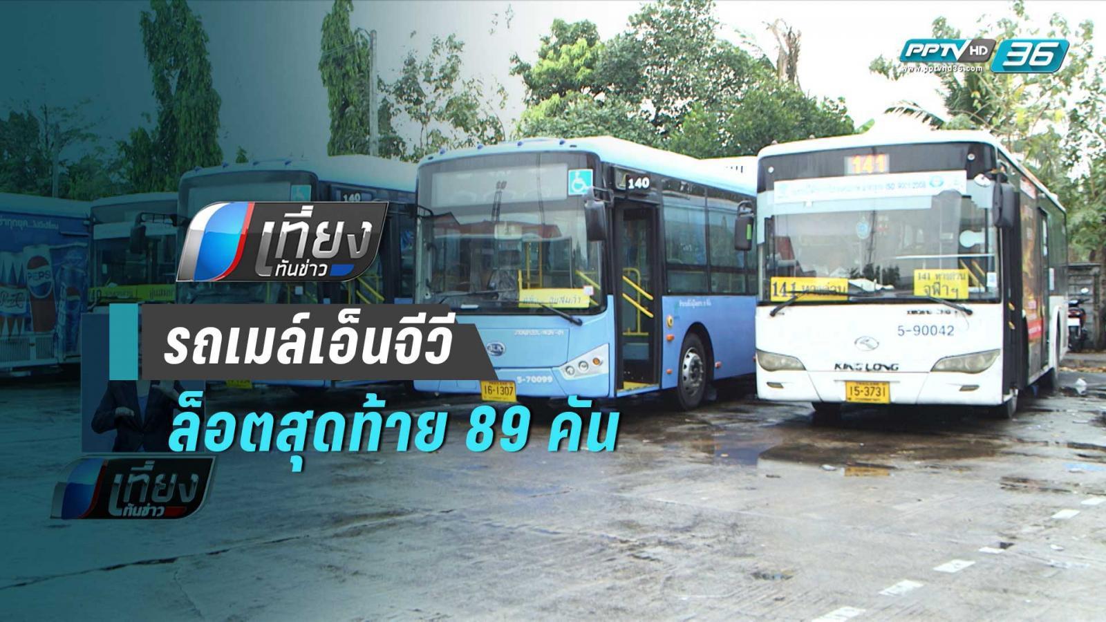 ปิดจ๊อบ! รถเมล์เอ็นจีวี 12 มี.ค.นี้ ล็อตสุดท้าย 89 คัน