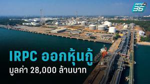 IRPC เตรียมออกหุ้นกู้ มูลค่า 2.8 หมื่นล้านบาท เพื่อเสริมสภาพคล่อง - ชำระคืนหนี้