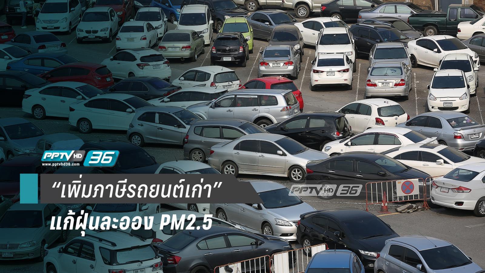 """จ่อปรับเพิ่มภาษี """"รถเก่า"""" ทั่วประเทศ 5 ล้านคัน"""