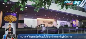 ธนาคารไทยพาณิชย์ แจง ไม่ได้ยกเลิกสมุดบัญชีเงินฝาก