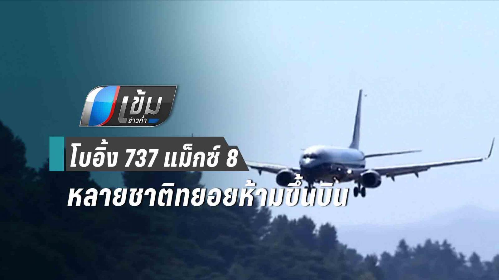 """หลายชาติห้าม """"โบอิ้ง 737 แม็กซ์ 8"""" ขึ้นบิน รอสรุปเหตุ """"เอธิโอเปียนแอร์ไลน์"""" โหม่งโลก"""