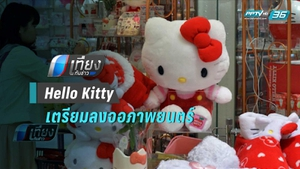 Hello Kitty เตรียมลงจอภาพยนตร์