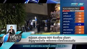 หนุ่มนศ.เล่นเกม ROV กับเพื่อน เดินหาสัญญาณมือถือ พลัดตกระเบียงโรงแรมดับ