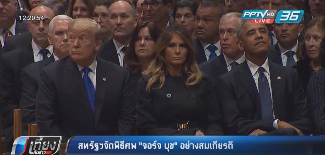 """สหรัฐฯจัดพิธีศพ """"จอร์จ บุช"""" อย่างสมเกียรติ"""