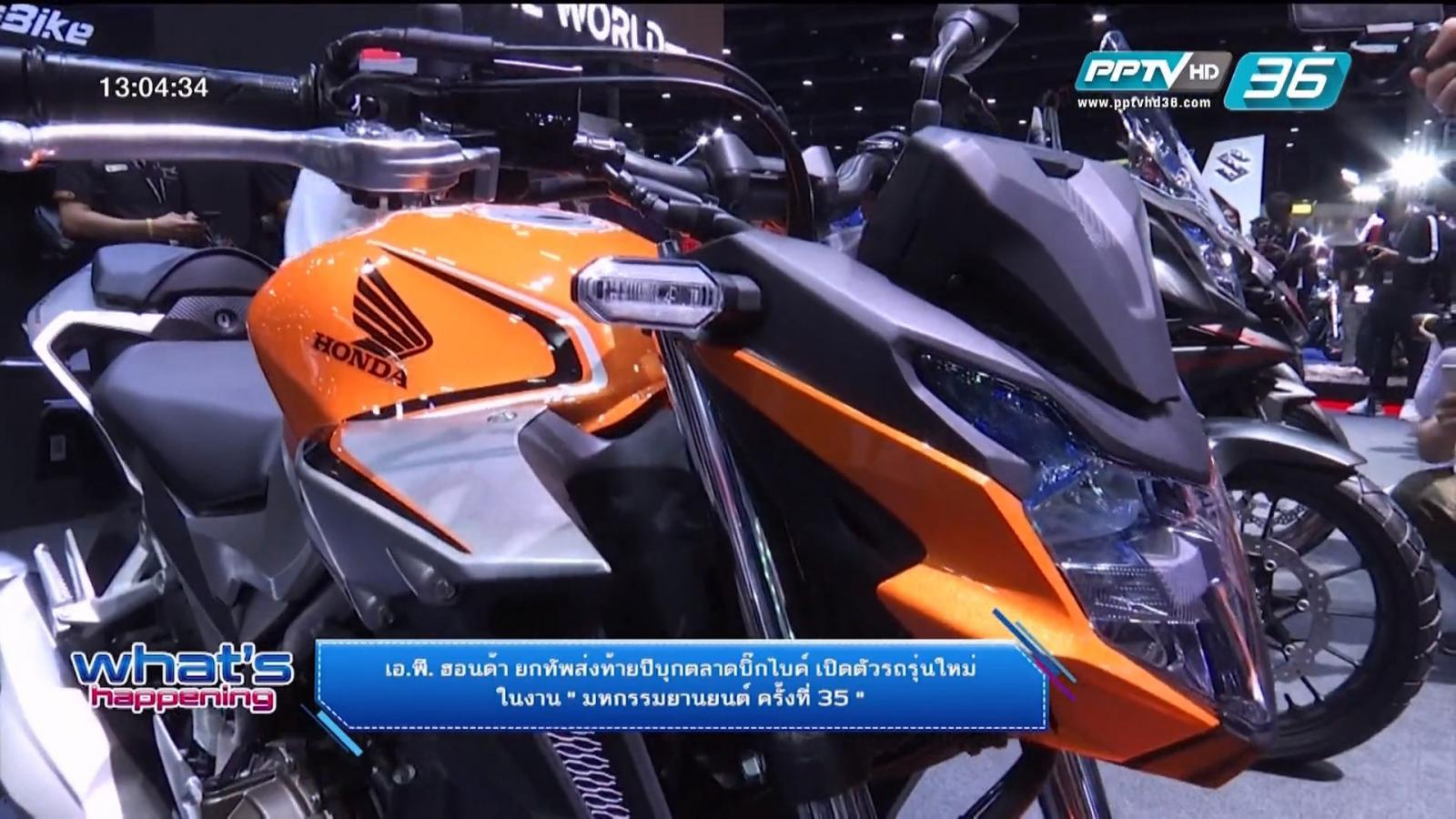 เอ.พี. ฮอนด้า ผู้จัดจำหน่ายรถจักรยานยนต์ฮอนด้าในประเทศไทย บุกตลาดบิ๊กไบค์ช่วงปลายปี