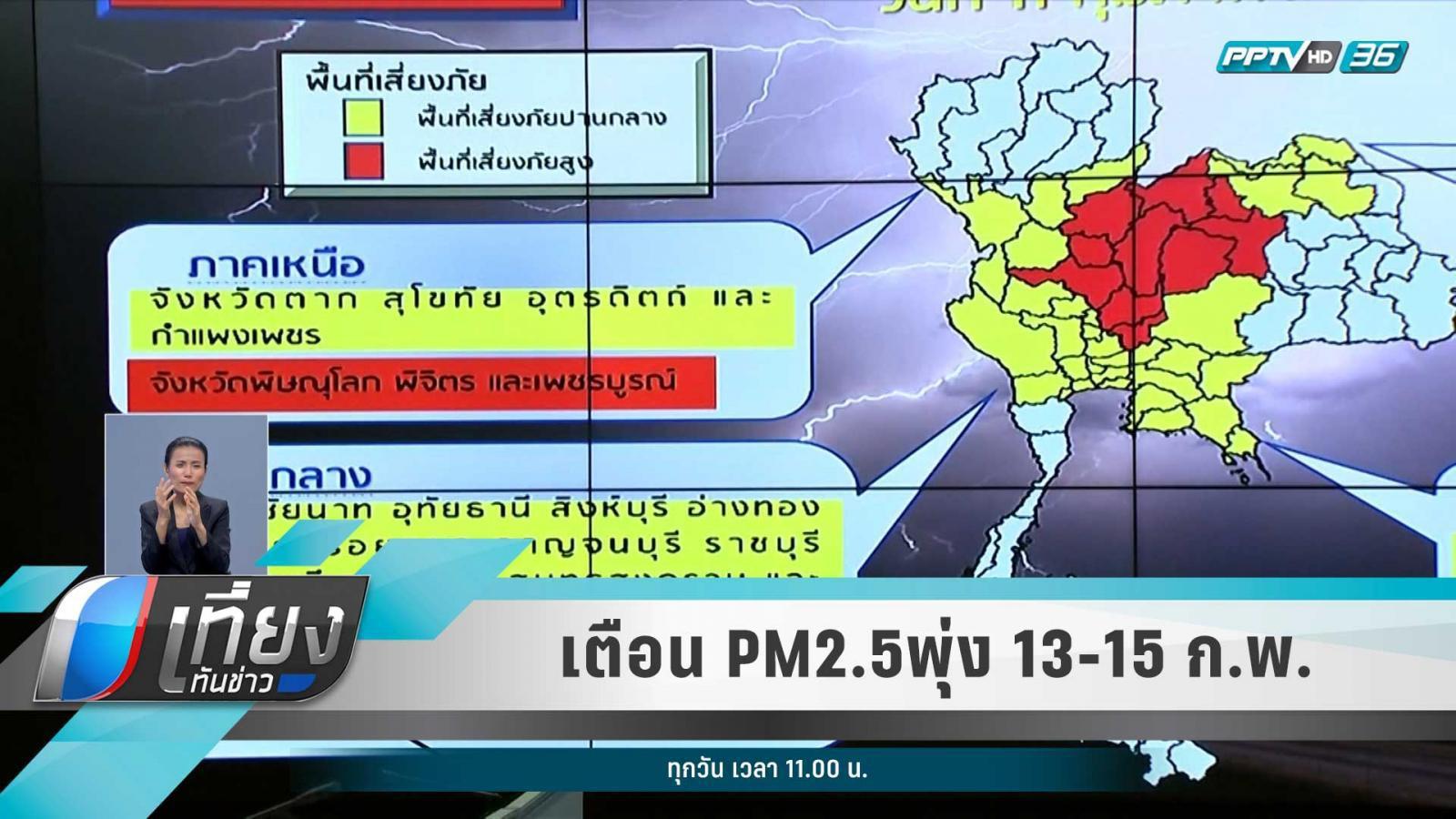 อุตุฯเตือน 13-15 ก.พ.นี้ ค่าฝุ่น PM2.5 พุ่งอาจพุ่งขึ้นอีก