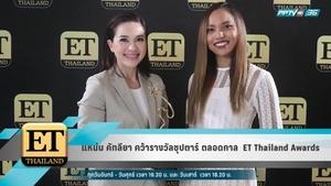 แหม่ม คัทลียา คว้ารางวัลซุปตาร์ตลอดกาล  ET Thailand Awards