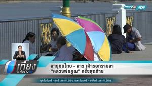 """สาธุชนไทย - ลาว เฝ้ารอกราบลา """"หลวงพ่อคูณ"""" ครั้งสุดท้าย"""