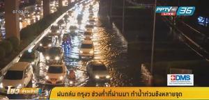 """ฝนถล่ม กทม. ส่งท้ายปี น้ำท่วม """"วิภาวดีฯ"""""""