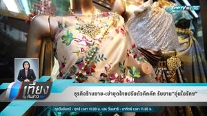 """ธุรกิจร้านขาย-เช่าชุดไทยปรับตัวคึกคัก รับงาน""""อุ่นไอรักฯ"""""""