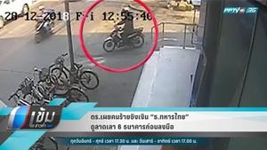 """ตร.เผยคนร้ายชิงเงิน """"ธ.ทหารไทย"""" ดูลาดเลา 6 ธนาคารก่อนลงมือ"""