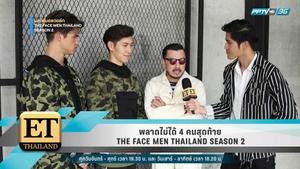 พลาดไม่ได้ 4 คนสุดท้าย THE FACE MEN THAILAND SEASON 2