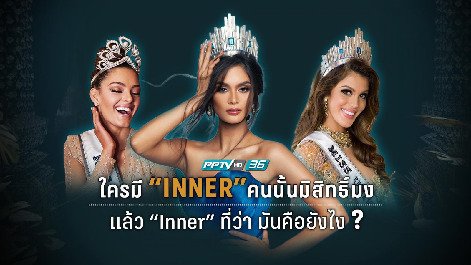 """มิสยูนิเวิร์ส 2018 ใครมี """"INNER""""คนนั้นมีสิทธิ์มง แล้ว """"Inner"""" ที่ว่า มันคือยังไง?"""