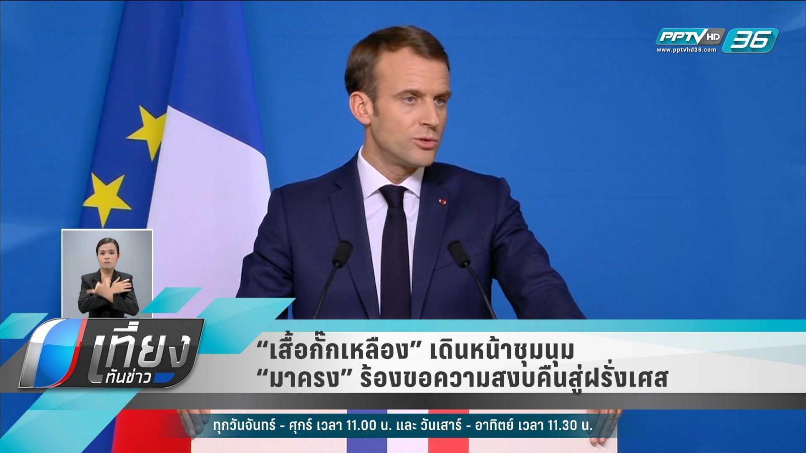 """""""เสื้อกั๊กเหลือง"""" เดินหน้าชุมนุม """"มาครง""""  ร้องขอความสงบคืนสู่ฝรั่งเศส"""