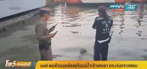 ผงะ! พบหัวมนุษย์ลอยในแม่น้ำเจ้าพระยา ตร.เร่งตรวจสอบ