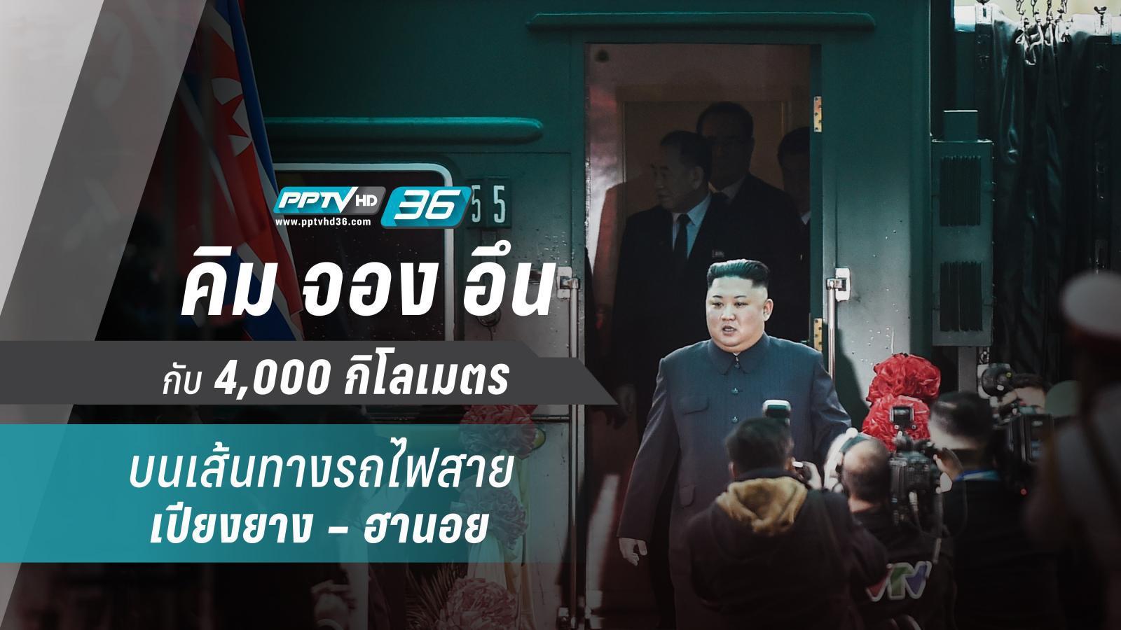"""""""คิม จอง อึน"""" กับ 4,000 กิโลเมตร  บนเส้นทางรถไฟสาย เปียงยาง – ฮานอย"""
