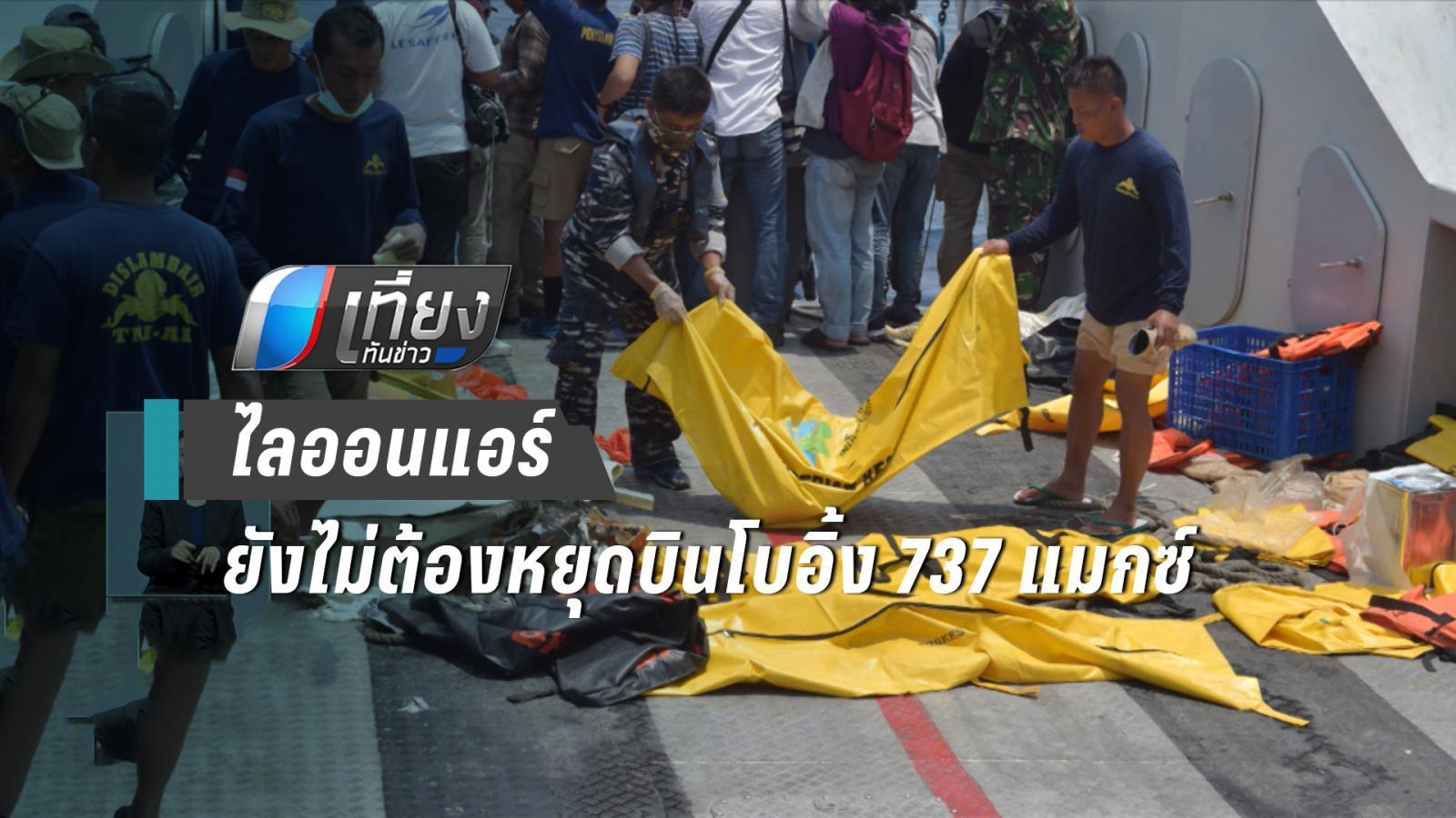 กพท.เผยไทยไลออนแอร์ยังไม่ต้องหยุดบินโบอิ้ง 737 แมกซ์