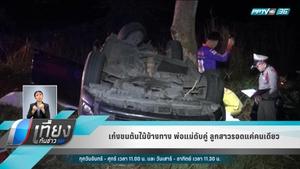 เศร้า! เก๋งชนต้นไม้ข้างทาง พ่อแม่เสียชีวิตคาที่ ลูกสาววัย 16 รอดเพียงคนเดียว