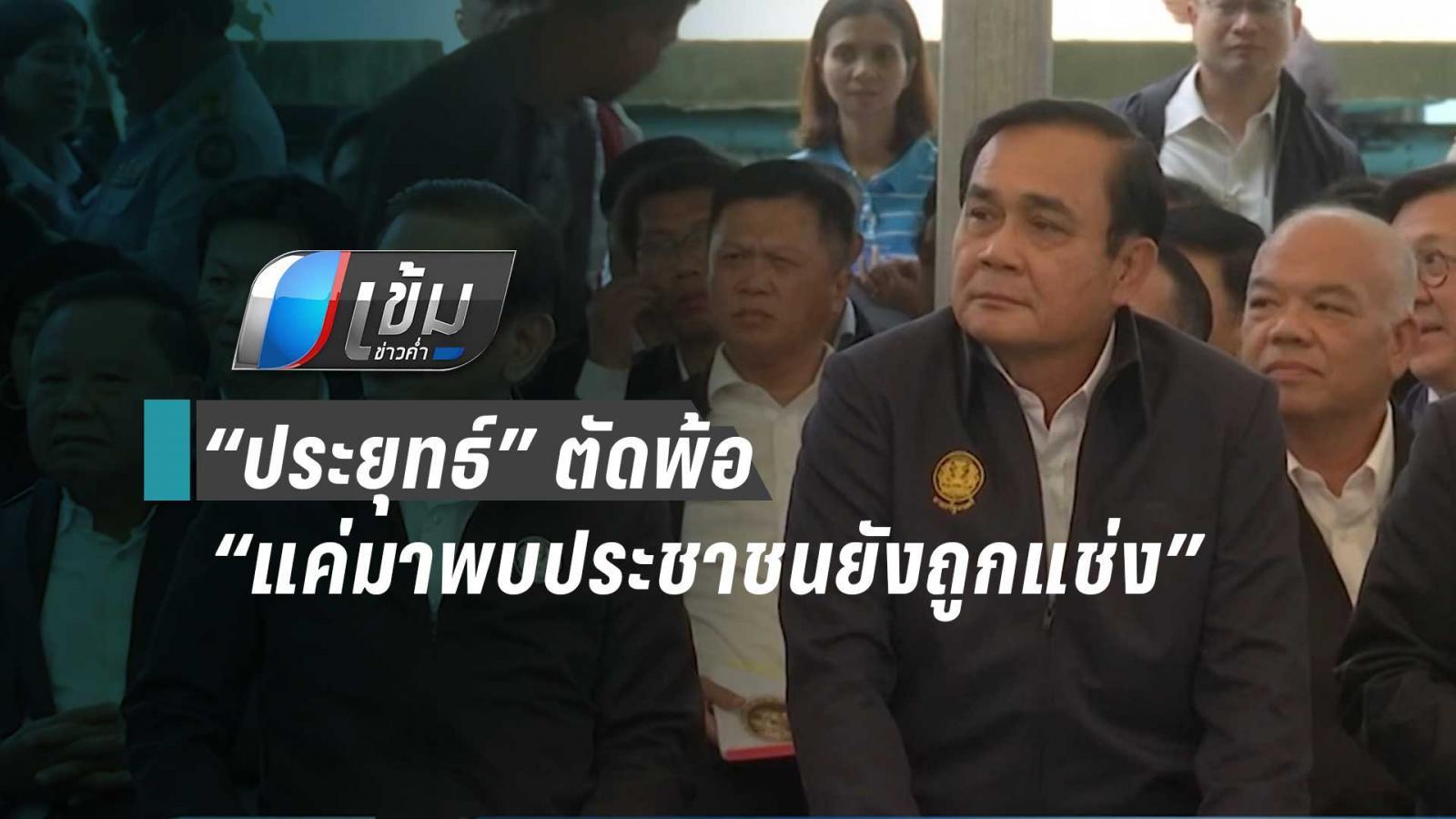 """""""ประยุทธ์"""" ตัดพ้อ มาพบประชาชนยังถูกแช่ง ลั่นรักคนไทยทุกคน แต่ไม่รักคนหนีคุก"""