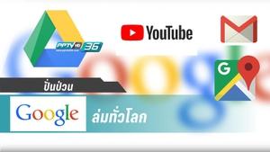 ป่วนทั่วโลก Google ล่มเช้านี้